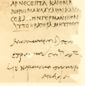 Papyrus Oxyrhynchus 246 - The lower part of P. Oxy. 246, showing the uncial hand of the main text and the cursive signatures of the signatory officials.