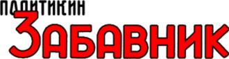Politikin Zabavnik - Image: Politikin Zabavnik Logo