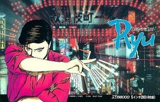 Mahjong Hishō-den: Naki no Ryū - Ryū: Naki no Ryū Yori video game cover art (Sharp X68000)