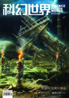 <i>Science Fiction World</i> magazine