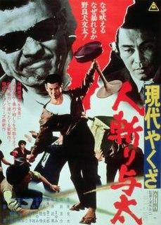 <i>Street Mobster</i> 1972 Japanese Yakuza film by Kinji Fukasaku