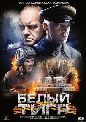 White Tiger (2012 film) - Russian DVD cover