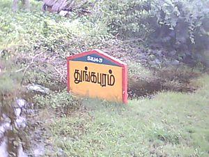 Thungapuram - Thungapuram