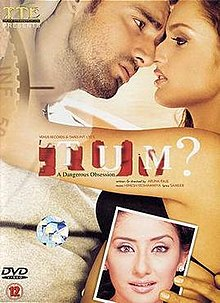 Tum Movie
