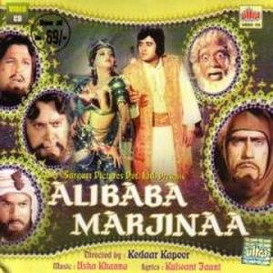 Alibaba Marjinaa - Image: Alibaba Marjinaa