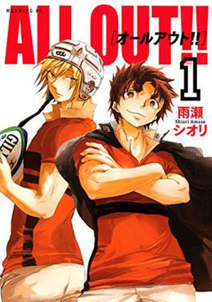 All Out!! - Cover of the first manga volume