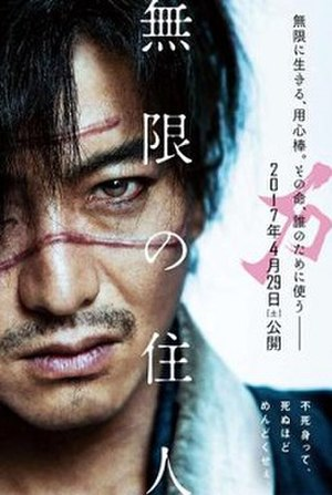 Blade of the Immortal (film) - Japanese film poster