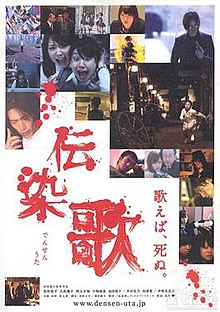 Densen uta movie