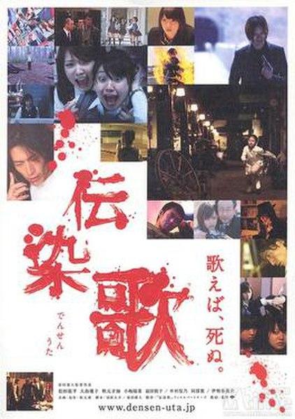[J-Movie] Densen Uta 422px-Densen_Uta_movie_poster