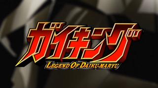 <i>Gaiking: Legend of Daiku-Maryu</i>