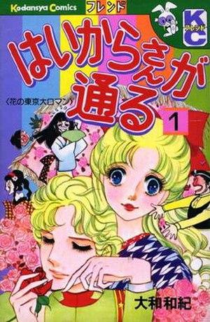 Haikara-san ga Tōru - Image: Haikara san ga Toru