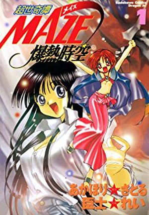 Maze (novel) - Cover of the first manga volume