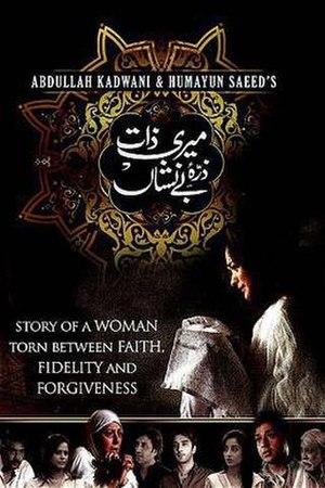Meri Zaat Zarra-e-Benishan - A promotional image of Meri Zaat Zarra-e-Benishan
