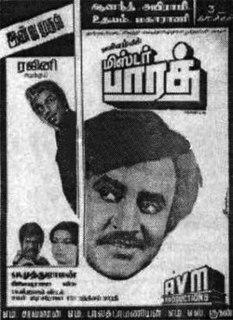 <i>Mr. Bharath</i> 1986 film by SP. Muthuraman