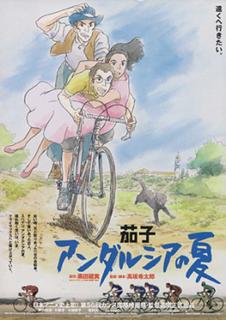 <i>Nasu: Summer in Andalusia</i> 2003 film by Kitarō Kōsaka