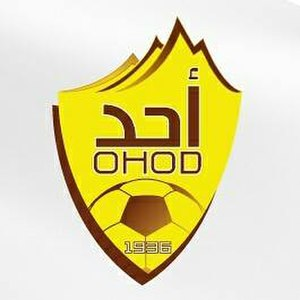 Ohud Medina (basketball) - Image: Ohod Medina