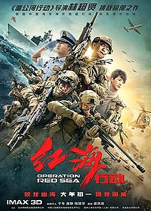 Resultado de imagem para operation red sea movie