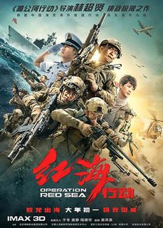 <i>Operation Red Sea</i> 2018 film by Dante Lam