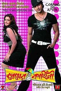 <i>Premer Kahini</i> 2008 Indian film