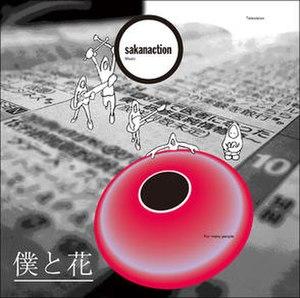 Boku to Hana - Image: Sakana Boku Hana