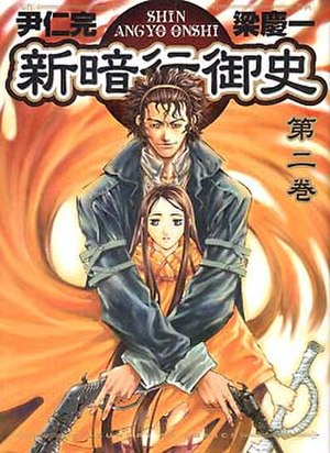 Blade of the Phantom Master - Cover, volume 2 of Japanese edition