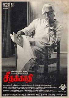 <i>Seethakaathi</i> 2018 Indian film
