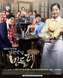 <i>Single-minded Dandelion</i> South Korean television series
