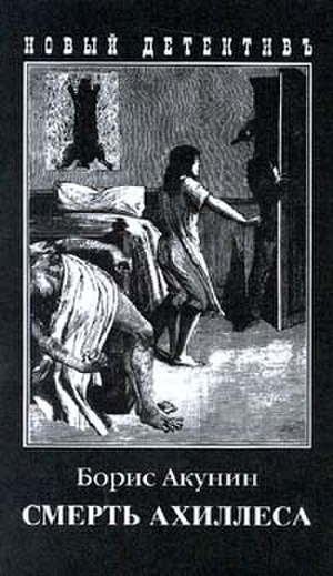 The Death of Achilles - Recent Russian language edition