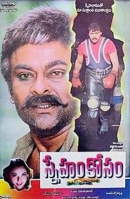 <i>Sneham Kosam</i> 1999 film directed by K. S. Ravikumar