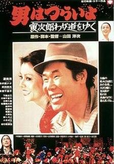 "<i>Stage-Struck Tora-san</i> 1978 film. 21st entry in ""Otoko wa Tsurai yo"" series."
