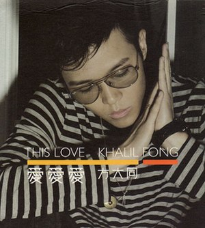 This Love (album) - Image: This Love