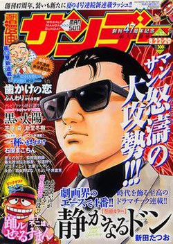 Weekly Manga Sunday August 22-29 2006 cover.jpg