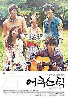 <i>Acoustic</i> (film) 2010 South Korean omnibus film