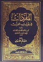 al mufradat fi gharib al quran wikipedia