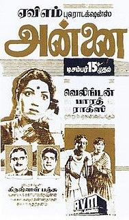<i>Annai</i> (1962 film) 1962 film