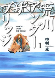 Cover of the first volume of Arakawa Under the Bridge featuring Nino