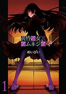 Dusk Maiden of Amnesia Cover vol 1.jpg
