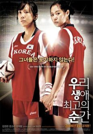 Forever the Moment - Theatrical poster
