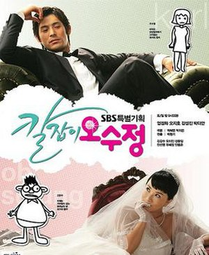 Get Karl! Oh Soo-jung - Promotional poster