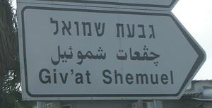 Che (Persian letter) - Image: Givat shmuel sign