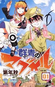 Gunjō no Magmell, volume 1.jpg