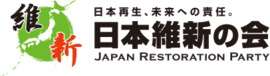 Japan Restoration Party Logo