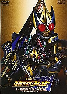 Kamen Rider Blade: Missing Ace - WikiVisually