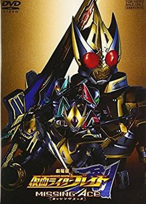 Kamen Rider Blade: Missing Ace - Cover art of DVD.