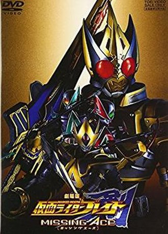 Kamen Rider Blade: Missing Ace - Cover art of DVD.