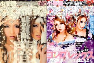 "Koakuma Ageha - A 2009 issue featuring the theme ""yami"" (left) and a usual 2011 issue (right)"