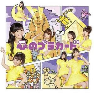 Kokoro no Placard - Image: Kokoro No Placard Type A
