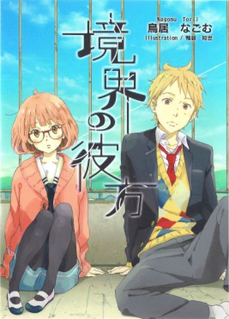 Beyond the Boundary - Cover of the first light novel volume featuring Mirai (left) and Akihito (right)