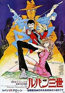 <i>The Mystery of Mamo</i> 1978 animated film by Sōji Yoshikawa