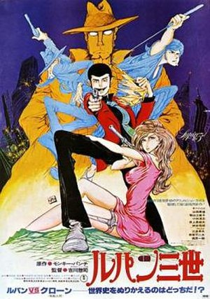 The Mystery of Mamo - Image: Lupin Mamo poster